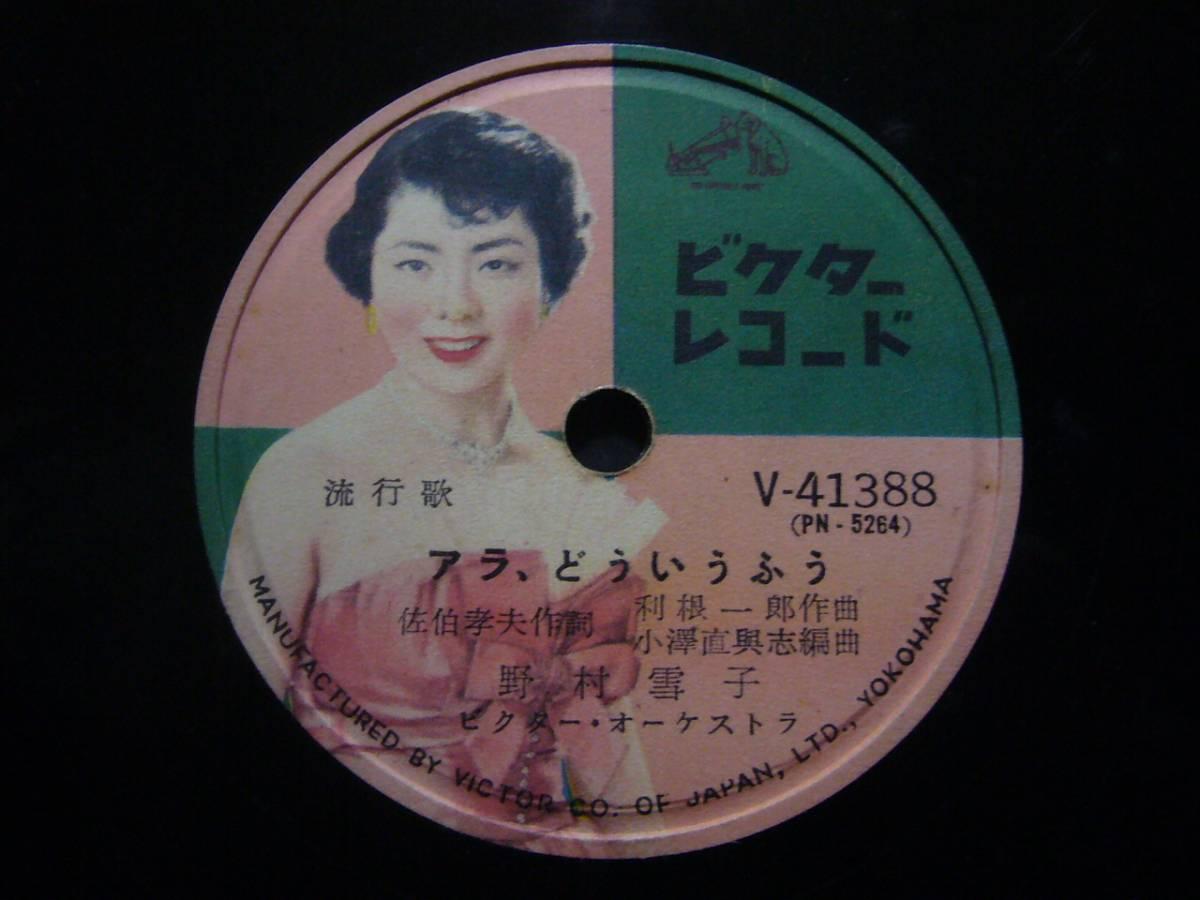 ■SP盤レコード■ヘ360(A) 野村雪子 初恋シャンソン アラ、どういうふう_画像2
