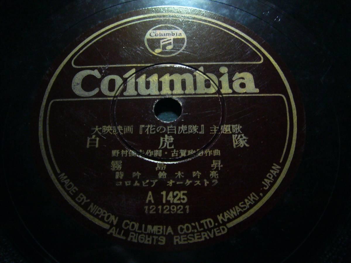 ■SP盤レコード■か136(A) 映画主題歌 霧島昇 白虎隊 藤山一郎 荒城の月_画像1