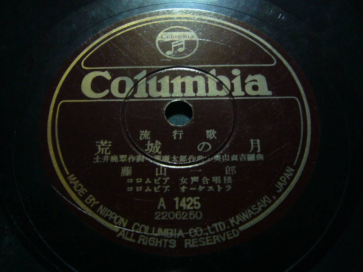 ■SP盤レコード■か136(A) 映画主題歌 霧島昇 白虎隊 藤山一郎 荒城の月_画像2