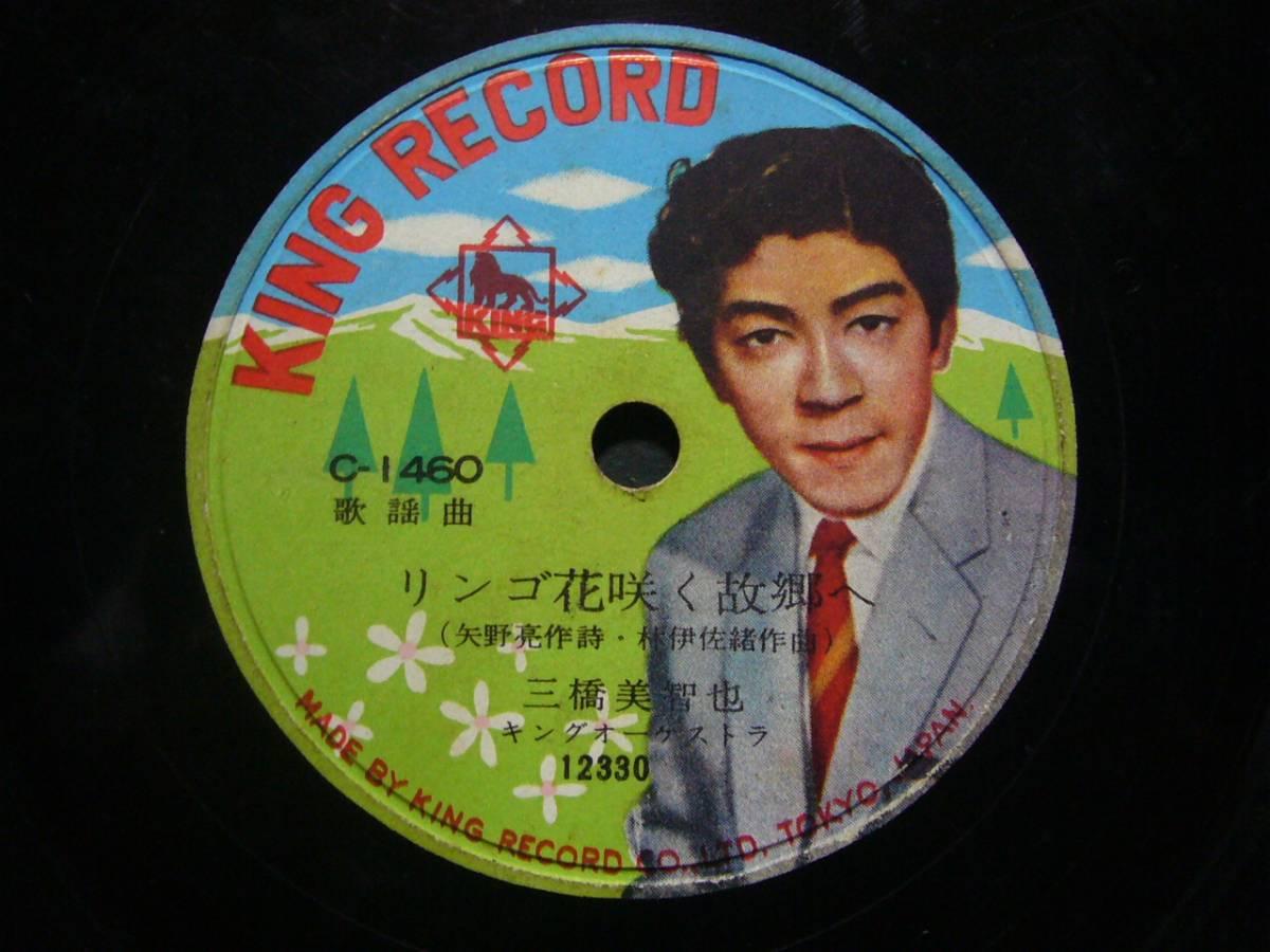 ■SP盤レコード■か143(B) 三橋美智也 リンゴ花咲く故郷へ 三船浩 白いかむり_両面とも良好です。