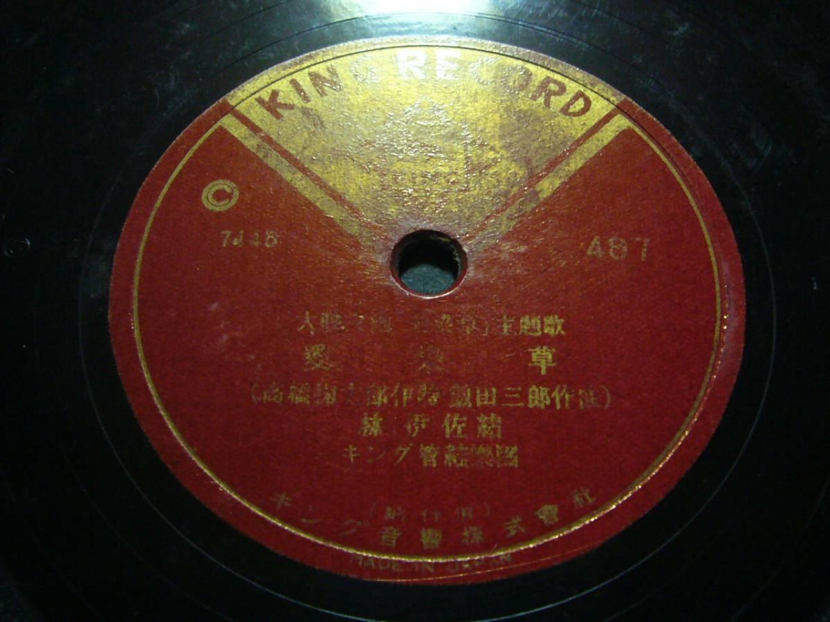 ■SP盤レコード■か238(B) 映画主題歌 林伊佐緒 愛染草 三條町子 かりそめの恋_画像1