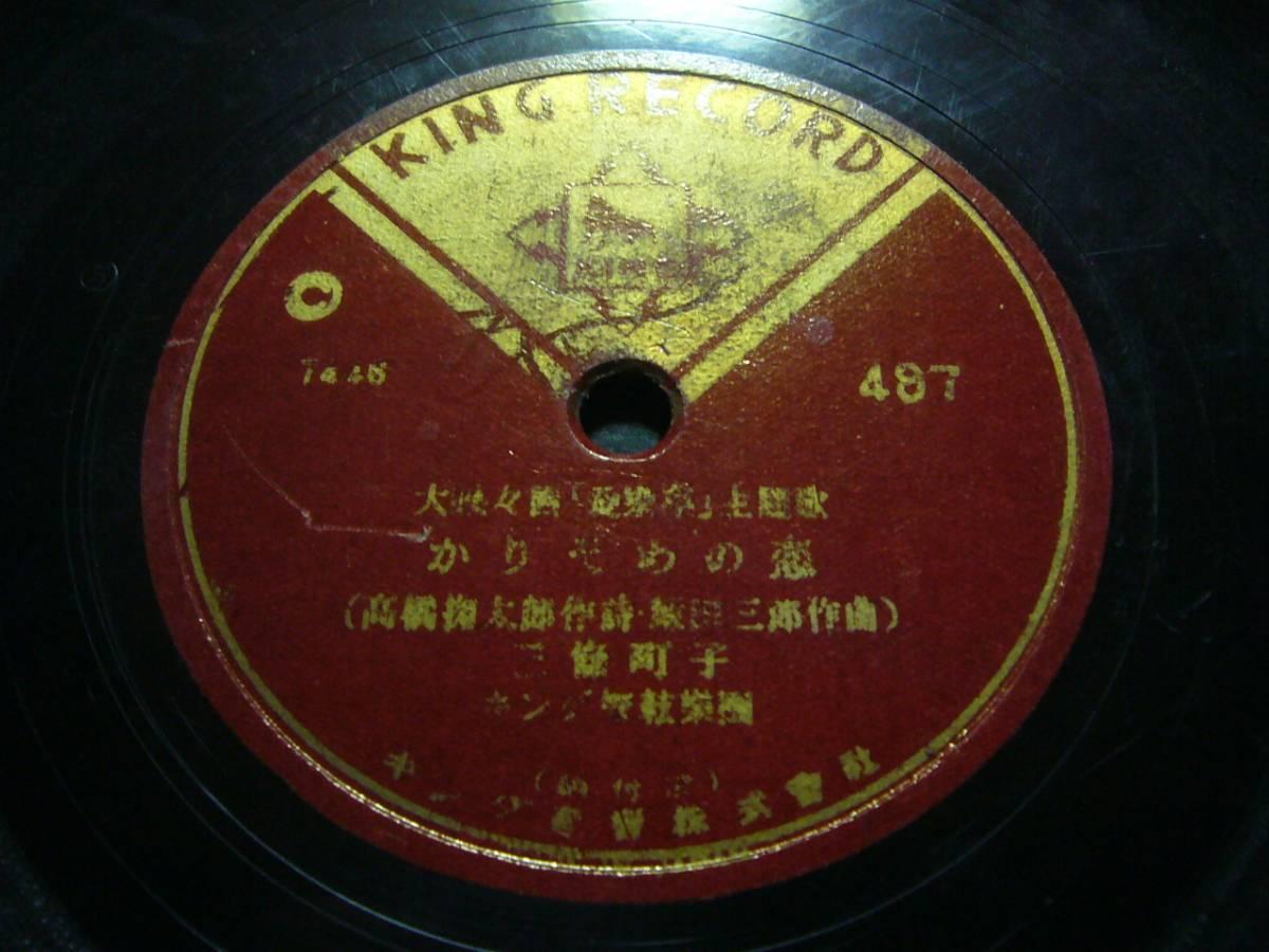 ■SP盤レコード■か238(B) 映画主題歌 林伊佐緒 愛染草 三條町子 かりそめの恋_です。