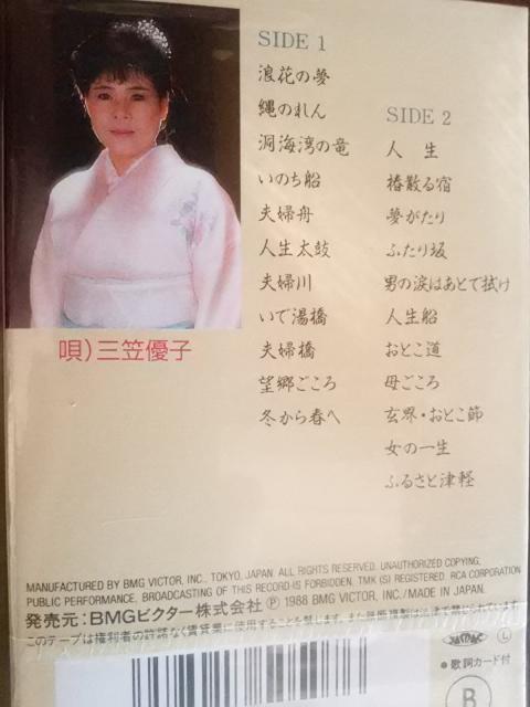 【カセットテープ】三笠優子シングル全曲集 浪花の夢 全22曲 歌詞カード付 美品 1988年発売_画像2