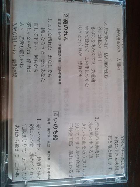 【カセットテープ】三笠優子シングル全曲集 浪花の夢 全22曲 歌詞カード付 美品 1988年発売_画像3