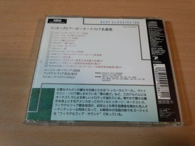 CD「トッカータとフーガ オーケストラ名曲集・オーマンディ」●_画像2