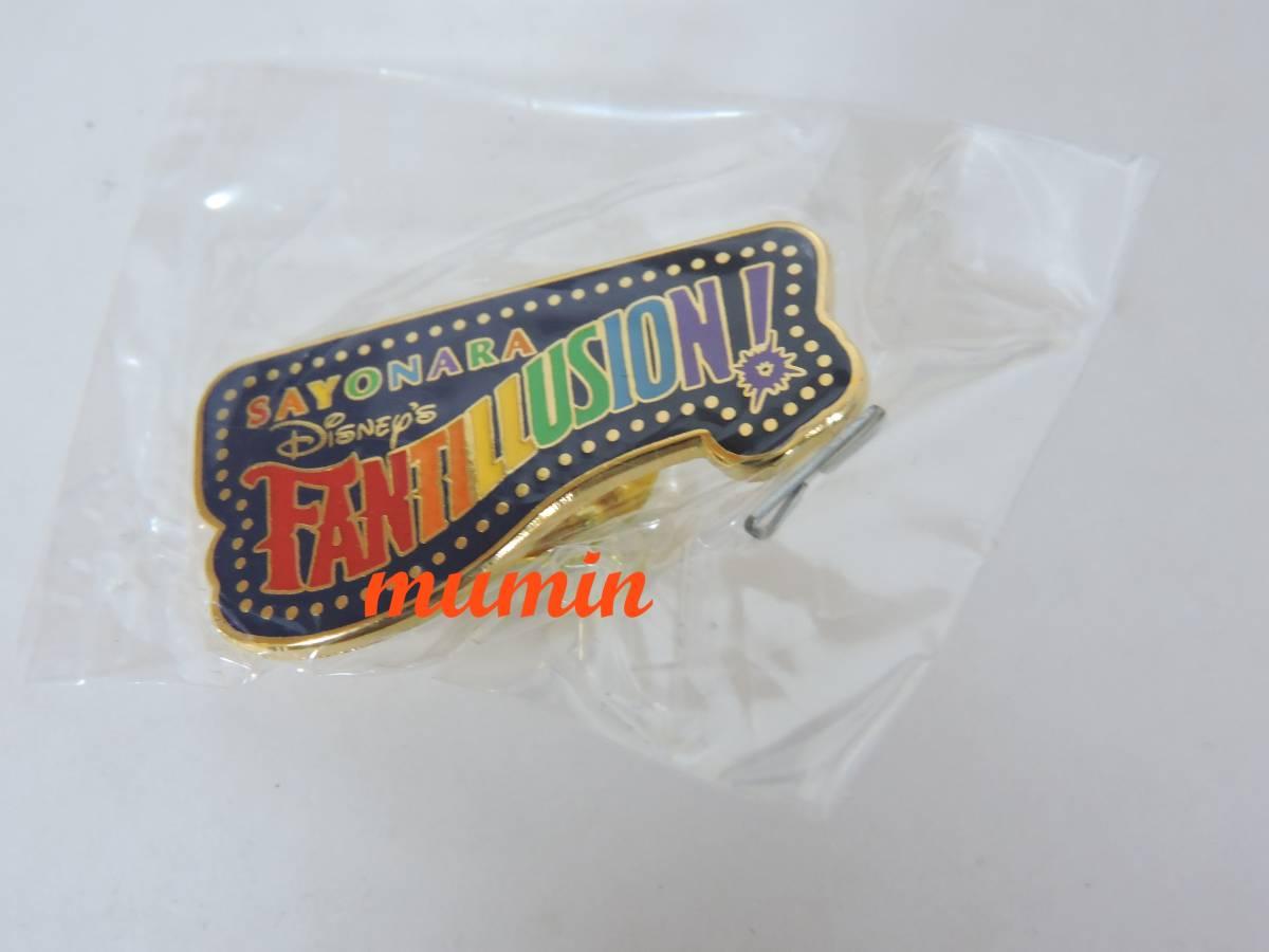 ディズニーランド さよならディズニー ファンティリュージョン! 記念ウォッチ スペシャルピン付(腕時計/ミッキー/ピンバッジ/フィギュア_画像8