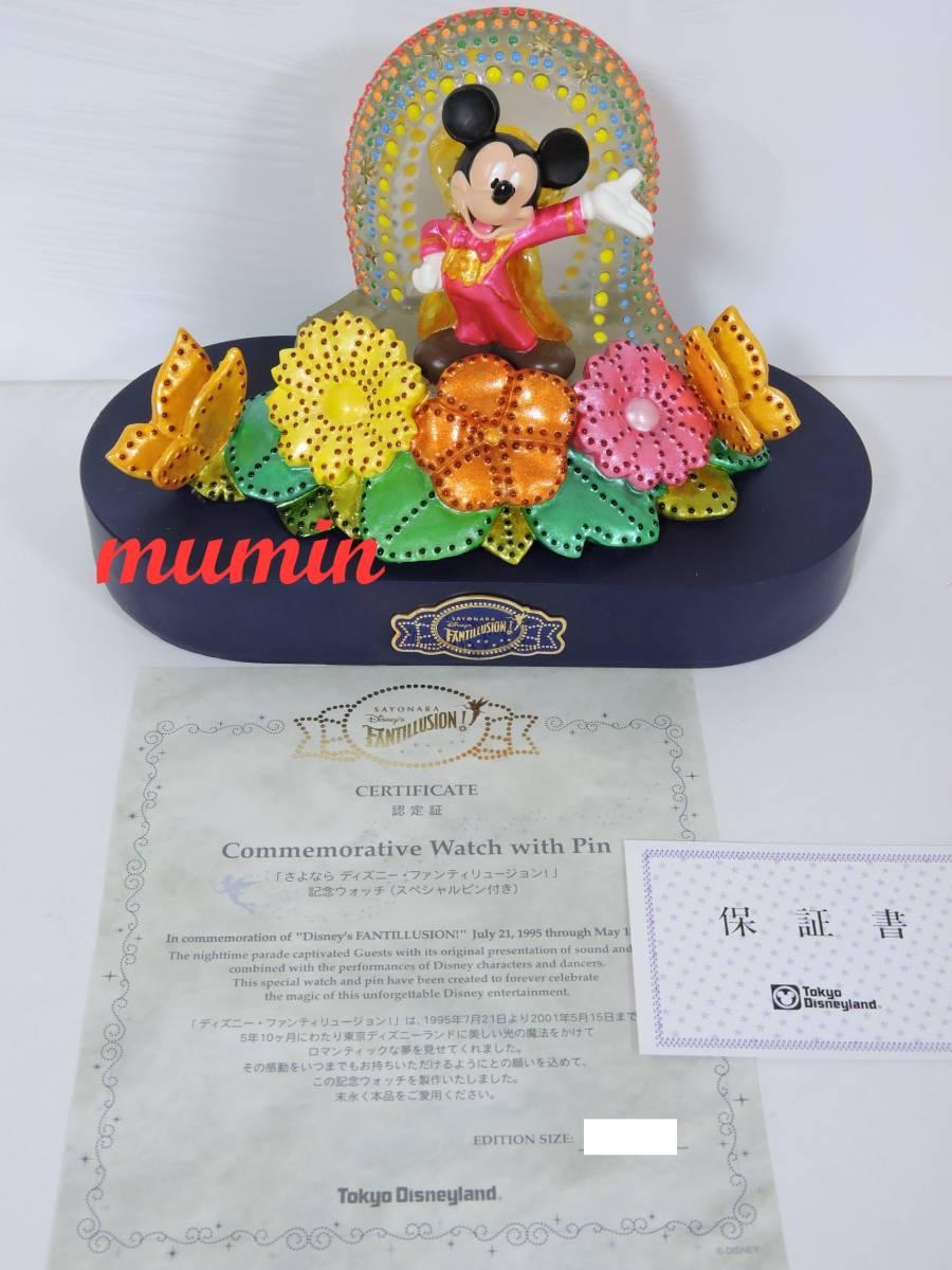 ディズニーランド さよならディズニー ファンティリュージョン! 記念ウォッチ スペシャルピン付(腕時計/ミッキー/ピンバッジ/フィギュア_画像9