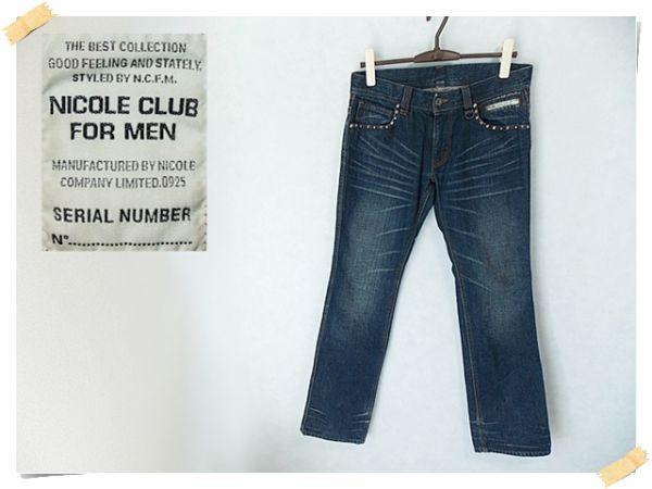 【NICOLE CLUB FOR MEN】 極美品 ニコルクラブフォーメン ストレートジーンズ 綿100% サイズ441