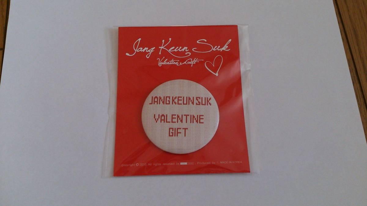 チャン・グンソク バレンタインギフト 缶バッチ JANG KEUN SUK