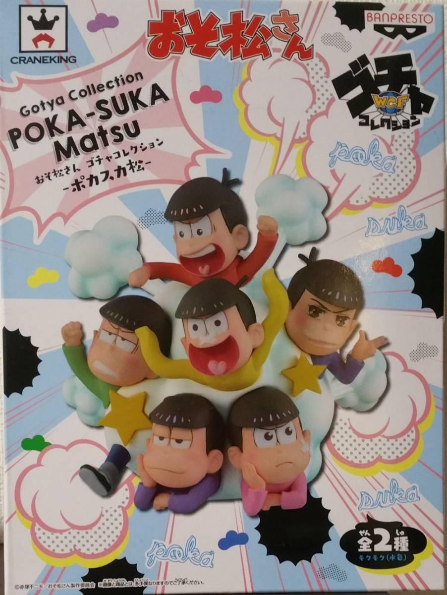 おそ松さん★ゴチャコレクション POKA-SUKA Matsu -ポカスカ松- <ブルー/水色/青> Mokumoku mizuiro モクモク(水色)_画像2