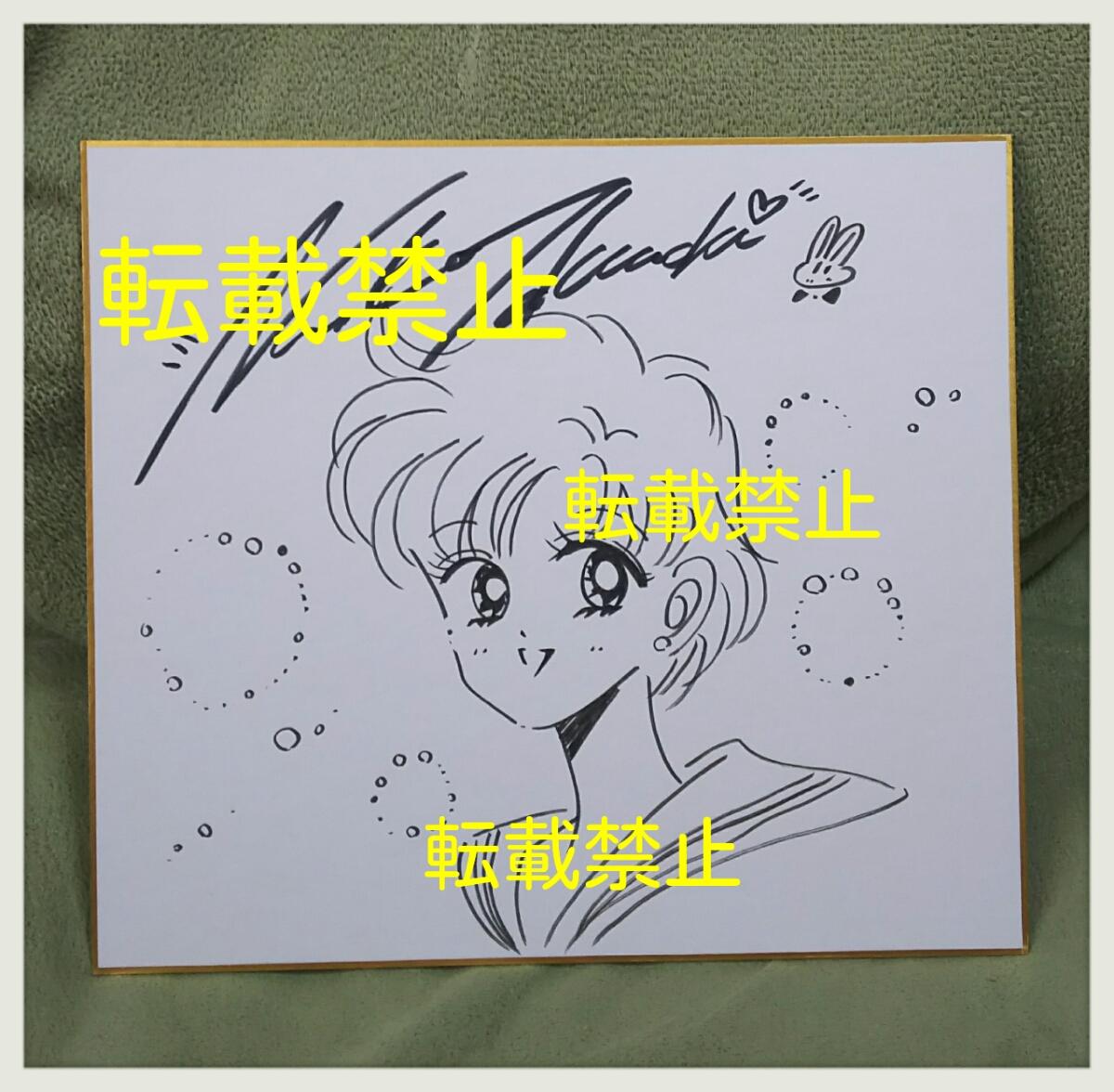 武内直子 セーラームーン 直筆サイン色紙 水野亜美
