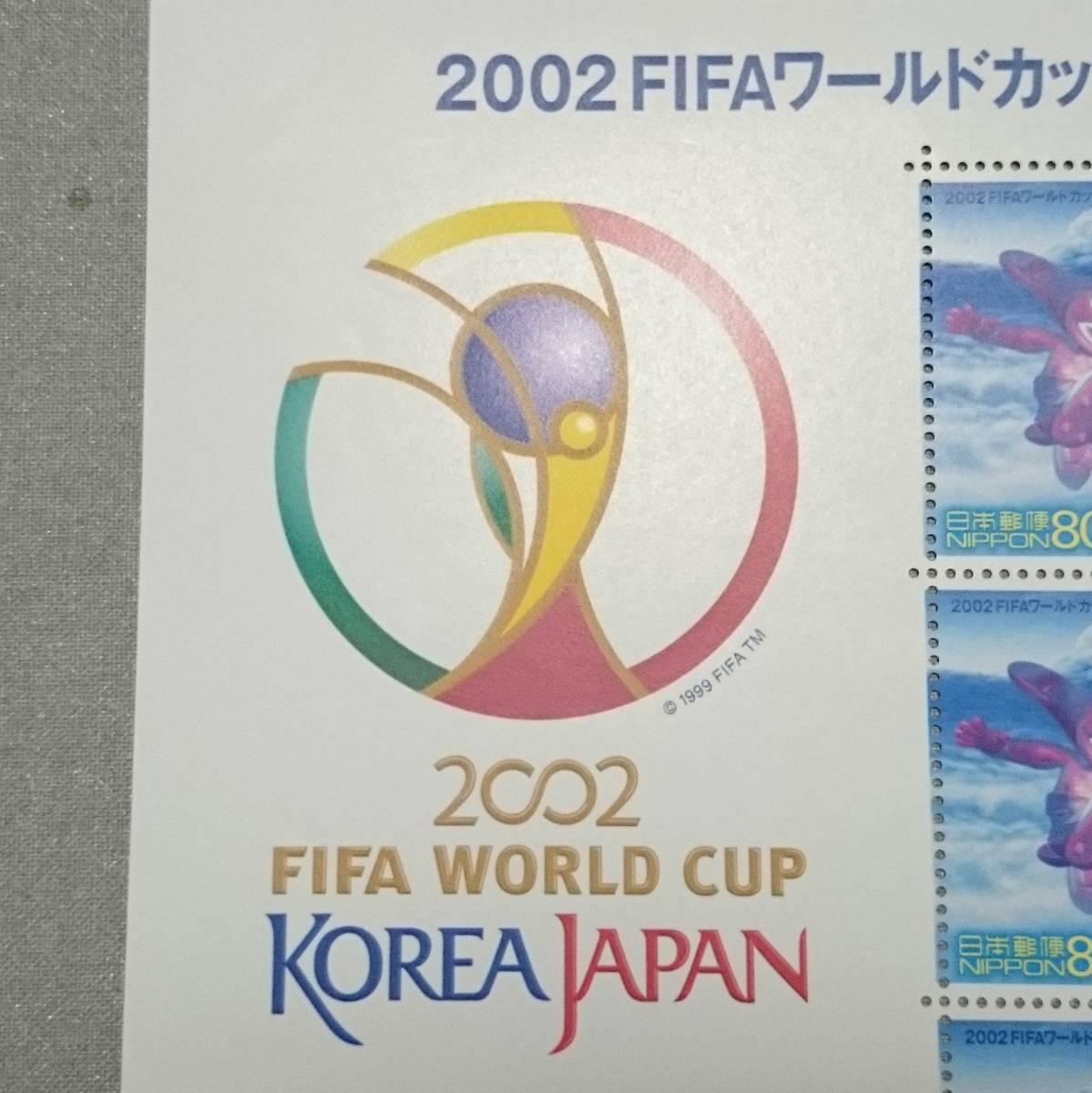 【未使用】2002 FIFA ワールドカップ 寄付金付 2001年/平成13年 切手 シート 80円×10枚 800円分 サッカー KOREA JAPAN WORLD CUP 記念_画像5