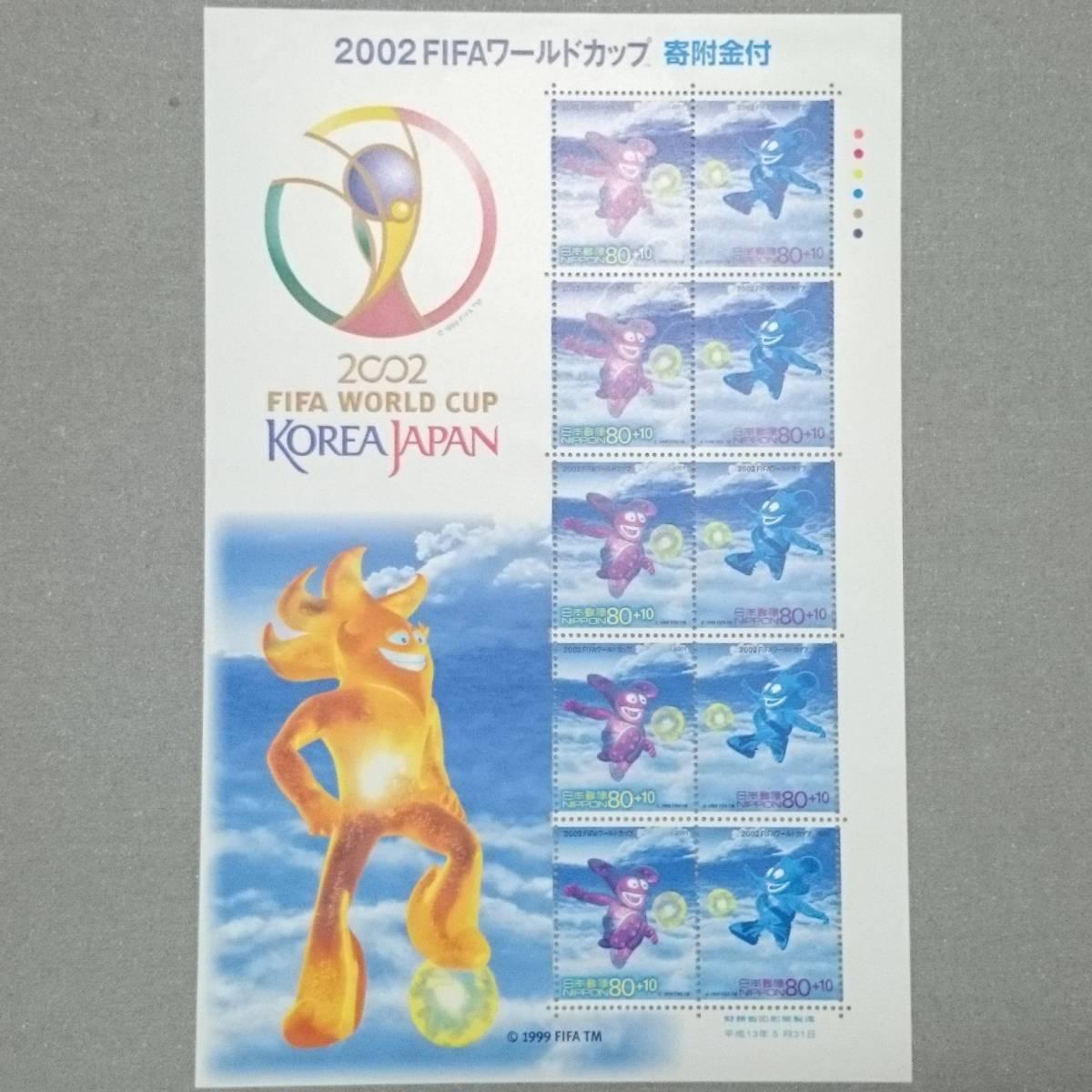 【未使用】2002 FIFA ワールドカップ 寄付金付 2001年/平成13年 切手 シート 80円×10枚 800円分 サッカー KOREA JAPAN WORLD CUP 記念