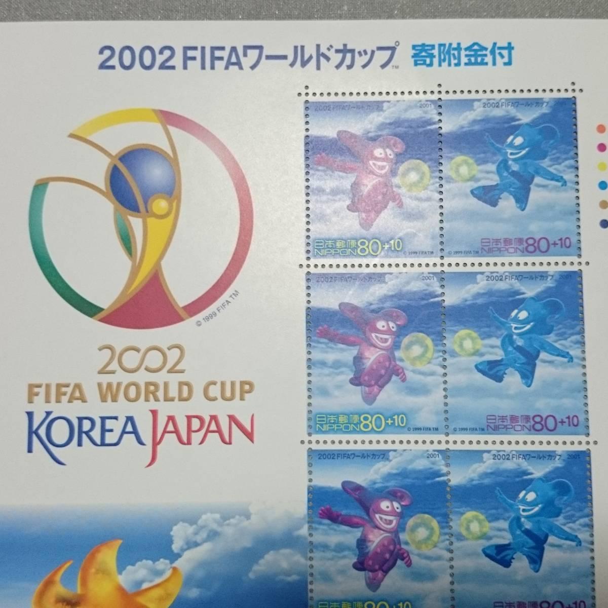 【未使用】2002 FIFA ワールドカップ 寄付金付 2001年/平成13年 切手 シート 80円×10枚 800円分 サッカー KOREA JAPAN WORLD CUP 記念_画像2
