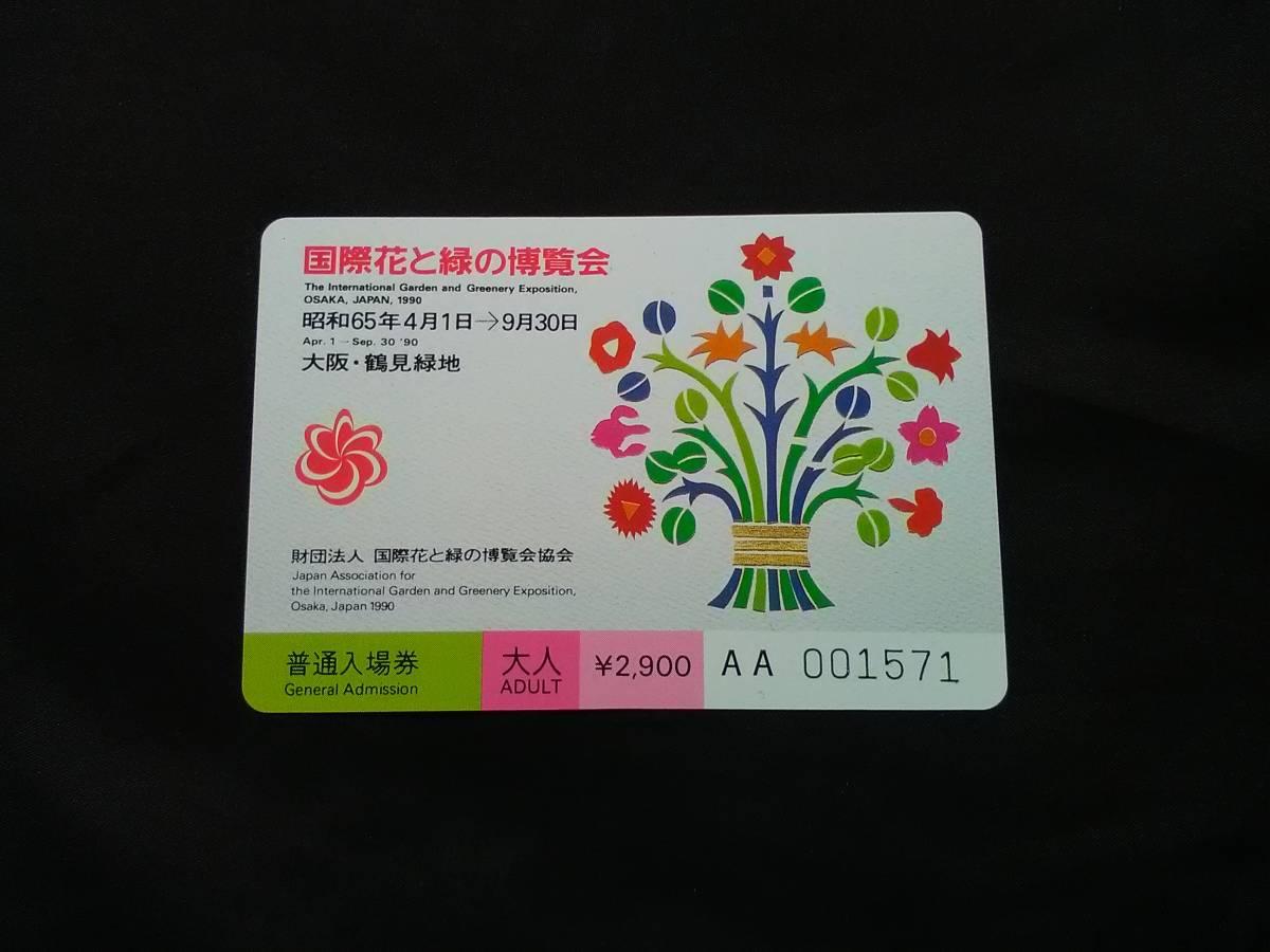 EXPO'90 国際花と緑の博覧会  ① 花博入場券 大人1枚 未使用_画像1