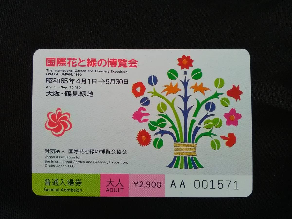 EXPO'90 国際花と緑の博覧会  ① 花博入場券 大人1枚 未使用_画像3