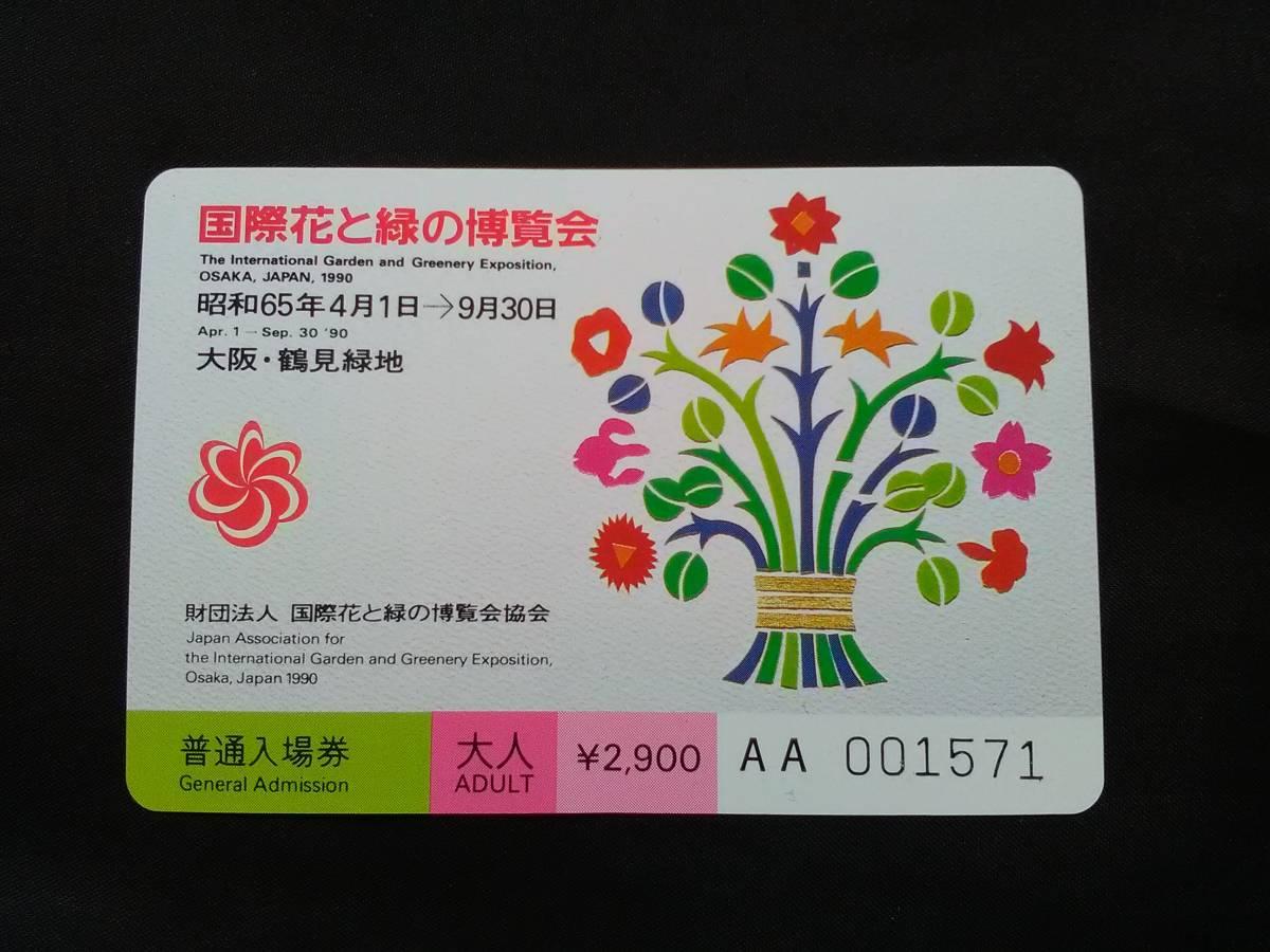 EXPO'90 国際花と緑の博覧会  ① 花博入場券 大人1枚 未使用_画像4