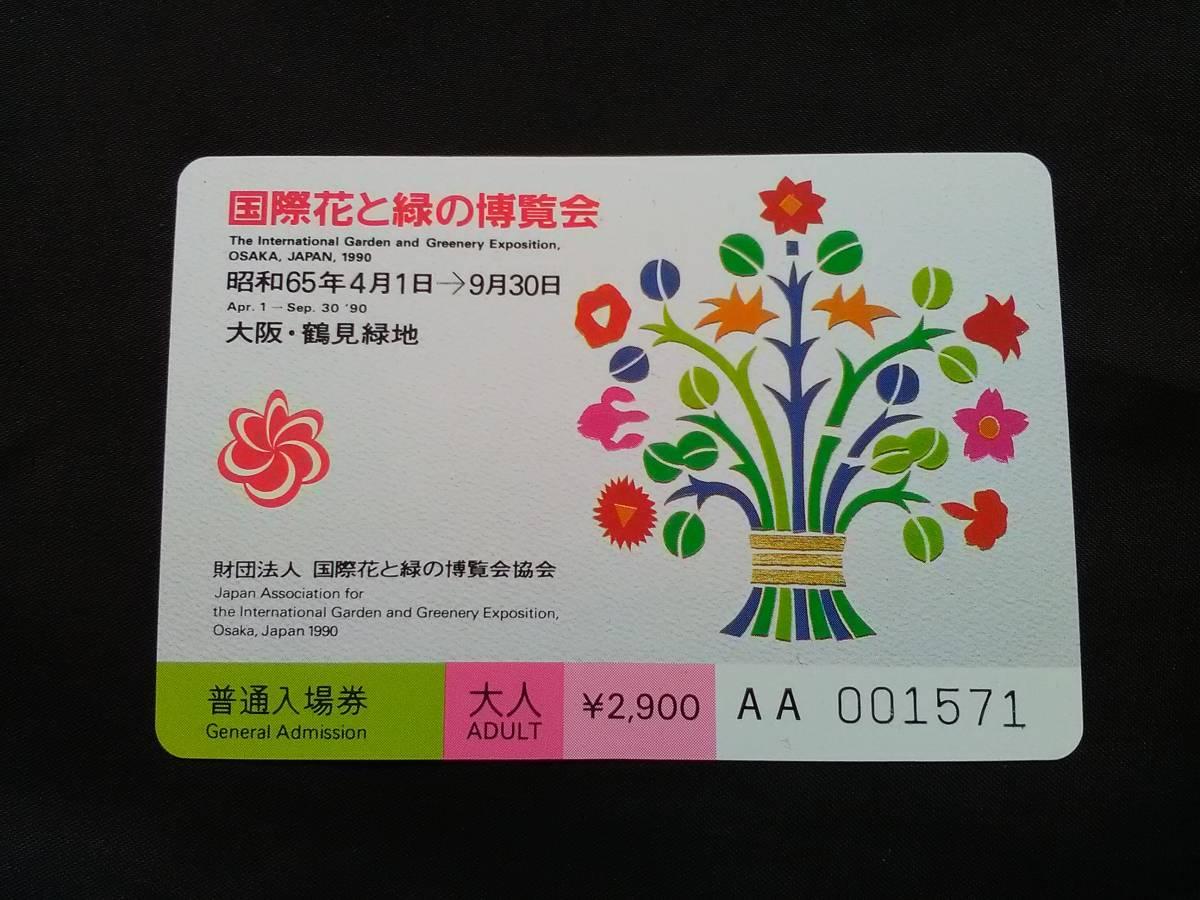 EXPO'90 国際花と緑の博覧会  ① 花博入場券 大人1枚 未使用_画像2