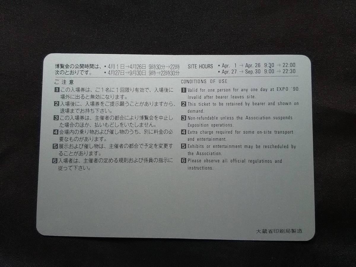 EXPO'90 国際花と緑の博覧会  ① 花博入場券 大人1枚 未使用_画像7