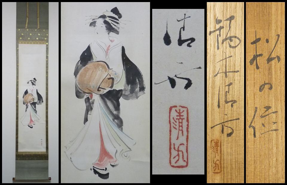 《SX》【真作】美人画巨匠 鏑木清方 真筆「松の位」花魁図紙本掛軸 共箱 真作保証