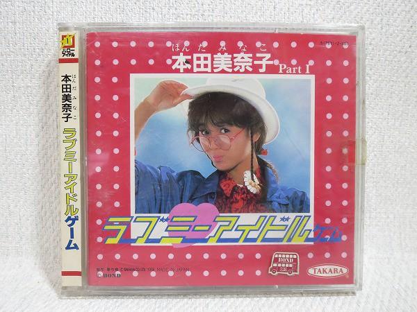 タカラ・本田美奈子・ラブミーアイドルゲーム・1986・未使用