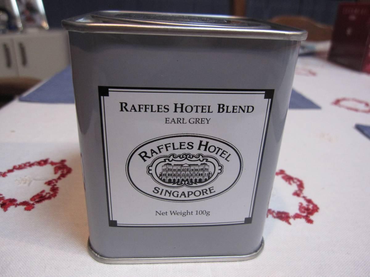 Raffles Hotel シンガポールラッフルズホテル、アールグレーの空き缶