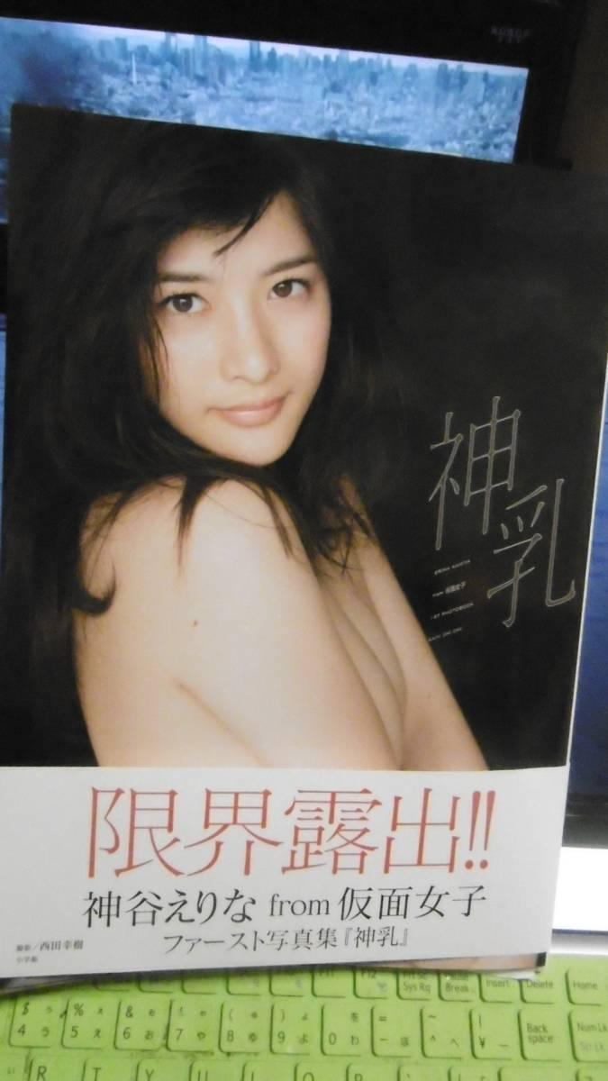 神谷えりなfrom仮面女子1st写真集【神 乳】直筆サイン入り