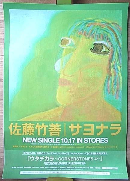 佐藤竹善 「サヨナラ」 ポスター