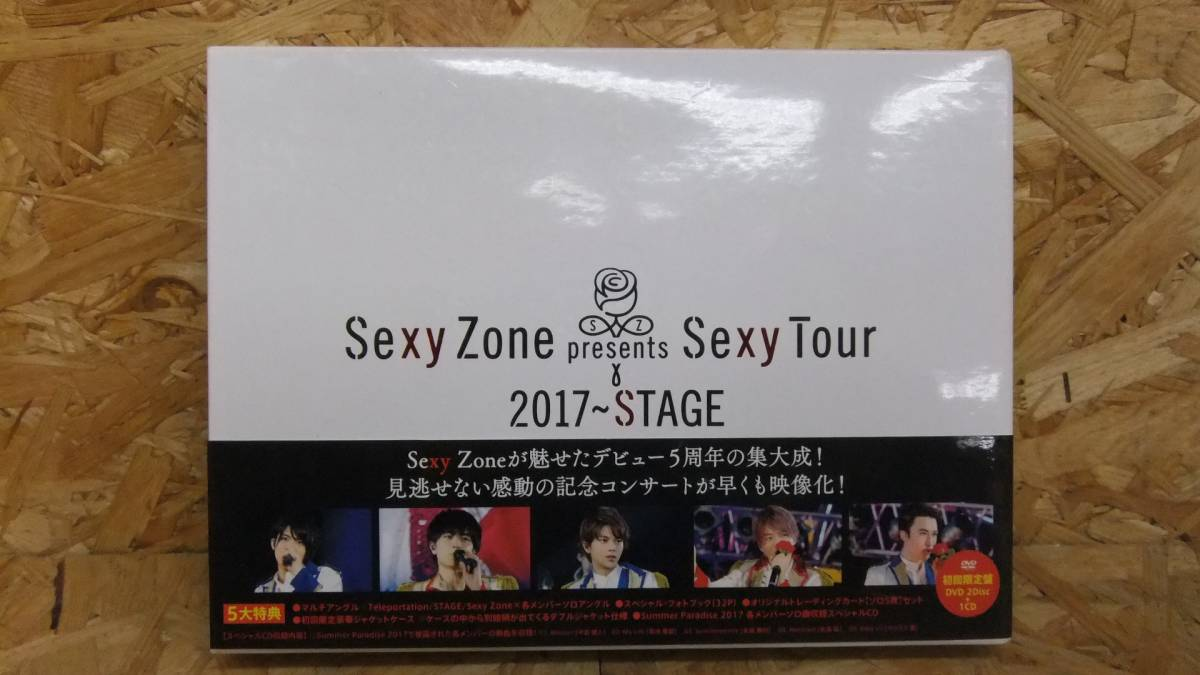 Sexy Zone☆presents Sexy Tour 2017~STAGE☆初回限定盤☆DVD 2Disc+1CD