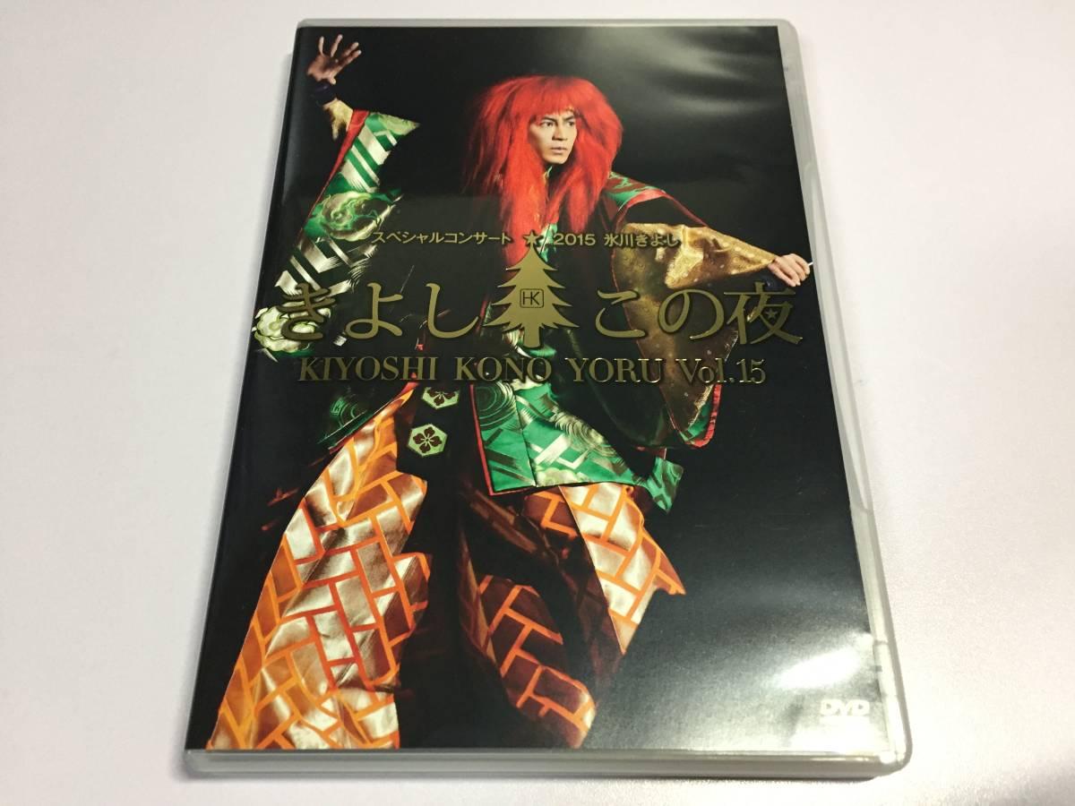 氷川きよし きよしこの夜 Vol.15 スペシャルコンサート2015 DVD FC限定