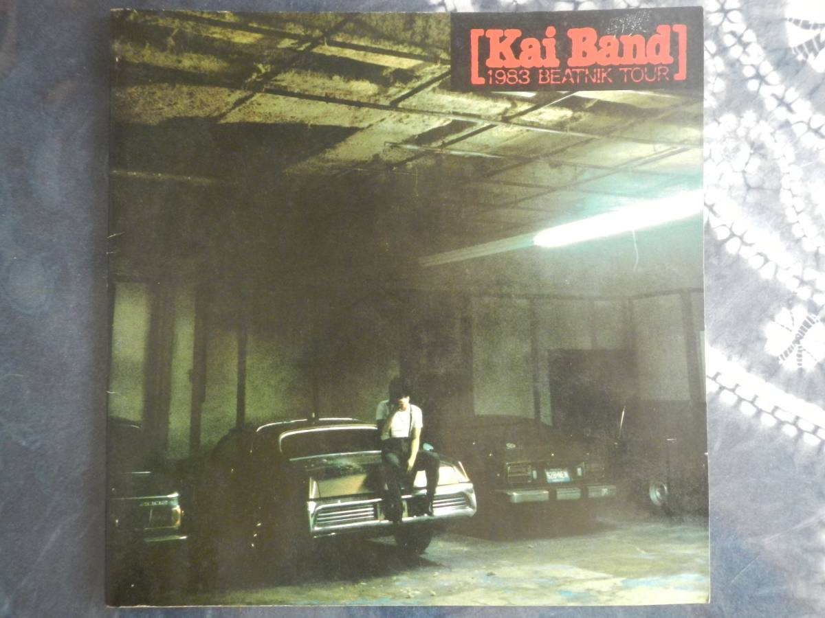 【パンフ】甲斐バンド(KAI BAND 1983 BEATNIK TOUR)