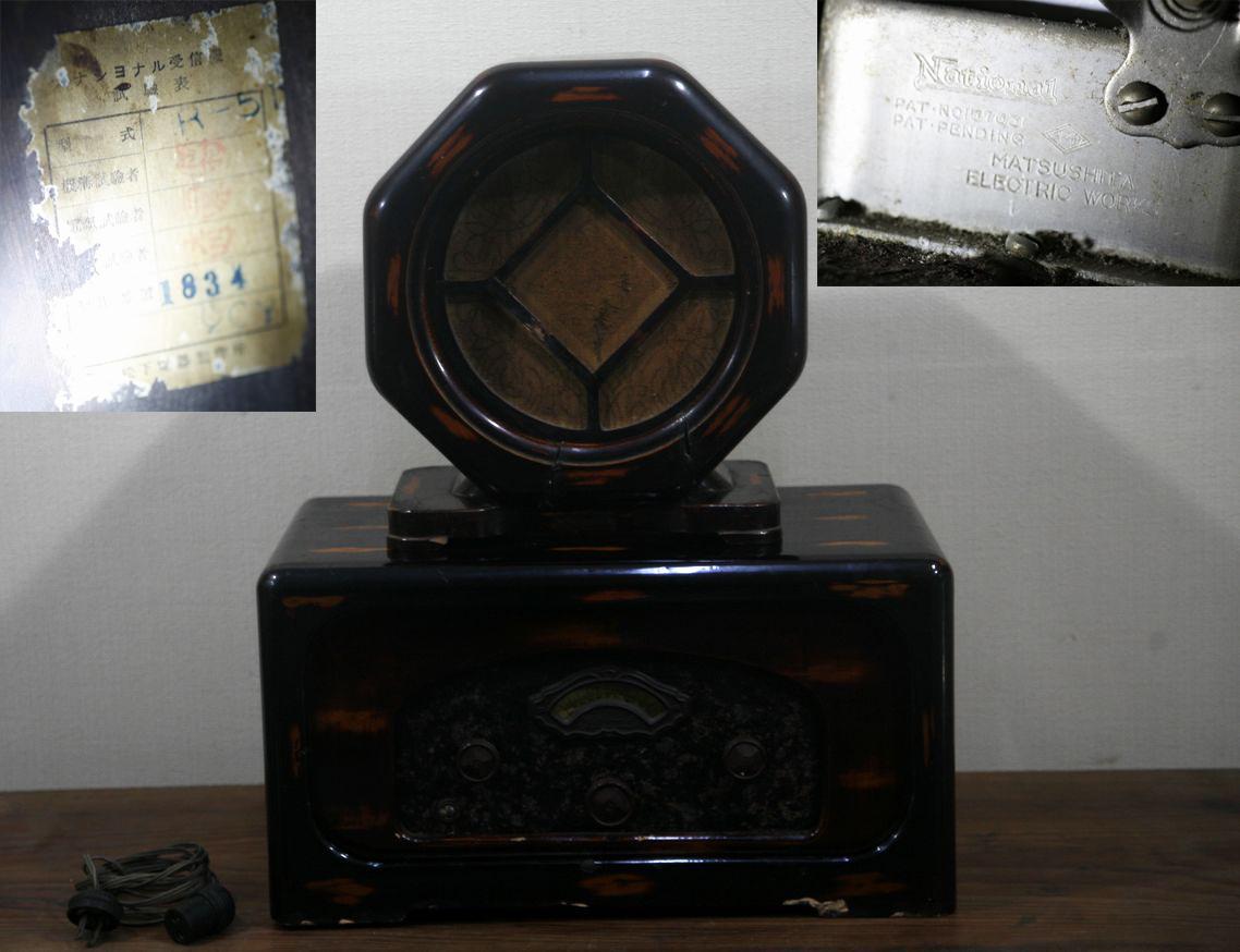 ナショナル国内初期型真空管ラジオ(当選号R-51)