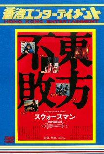 DVD  スウォーズマン 女神伝説の章 《東方不敗》  1994年劇場公開作品  日本公開版(字幕) & 吹替版 & 香港版 + CD  4枚組