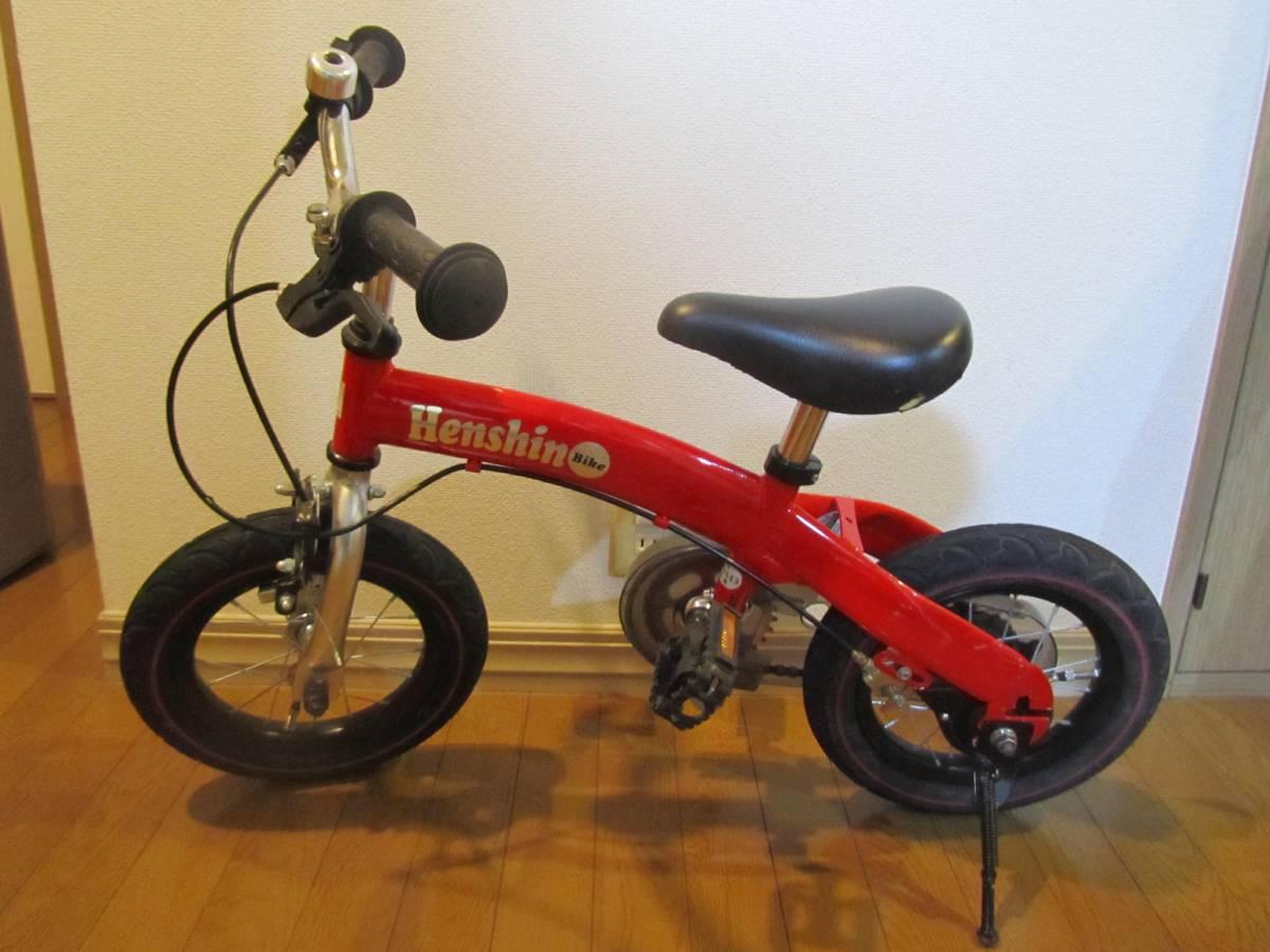 子供用自転車 へんしんバイク 赤色 バランスバイク