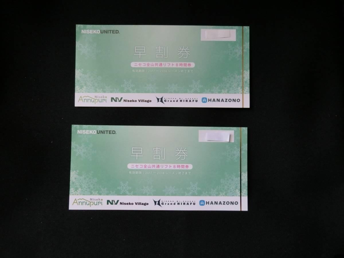 ★ニセコ全山共通リフト8時間券 グランヒラフ・ニセコビレッジ・アンヌプリ ★ 定型郵便送料無料