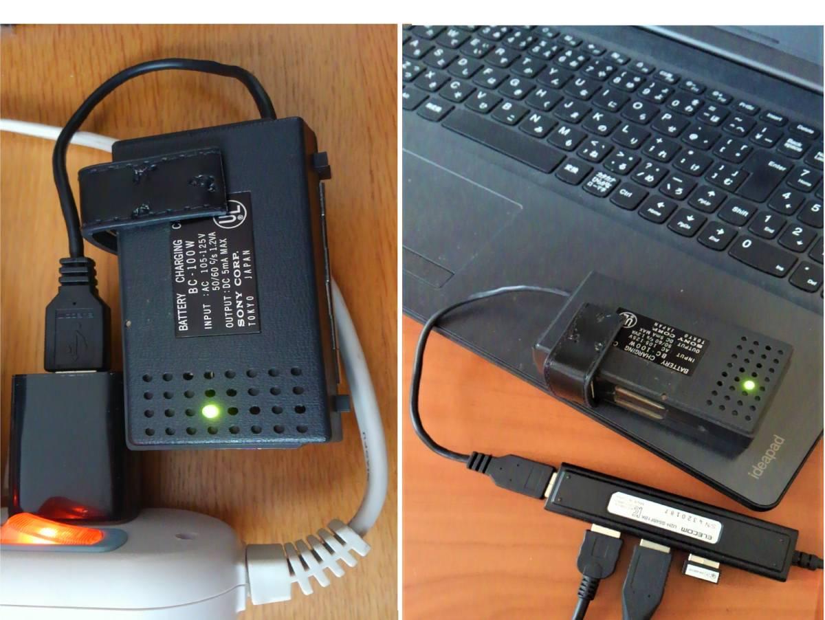 パソコンUSB充電の例