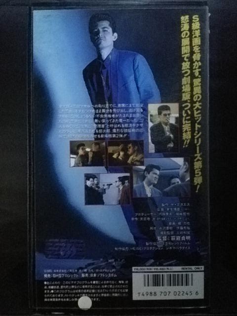 #YV-16881[VHS] defect wave financing .mi Nami. .. theater version PARTⅡ silver next .VS adjustment shop Takeuchi power