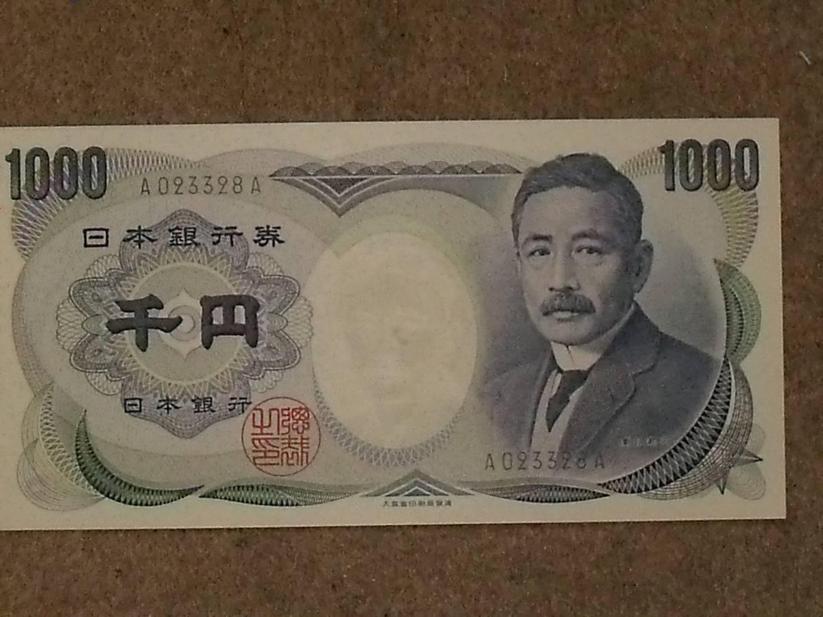 日本銀行券 夏目漱石千円 ピン札美品。 A-A A023398A
