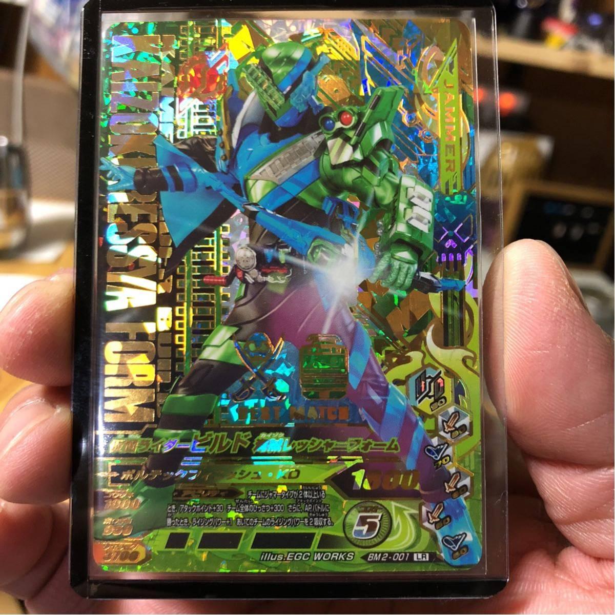 ガンバライジング BM2 LR 001 仮面ライダービルド 海賊レッシャーフォーム