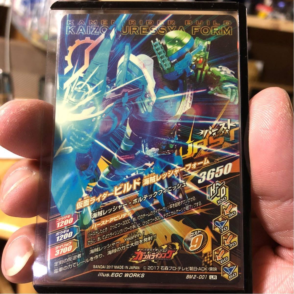 ガンバライジング BM2 LR 001 仮面ライダービルド 海賊レッシャーフォーム_画像2