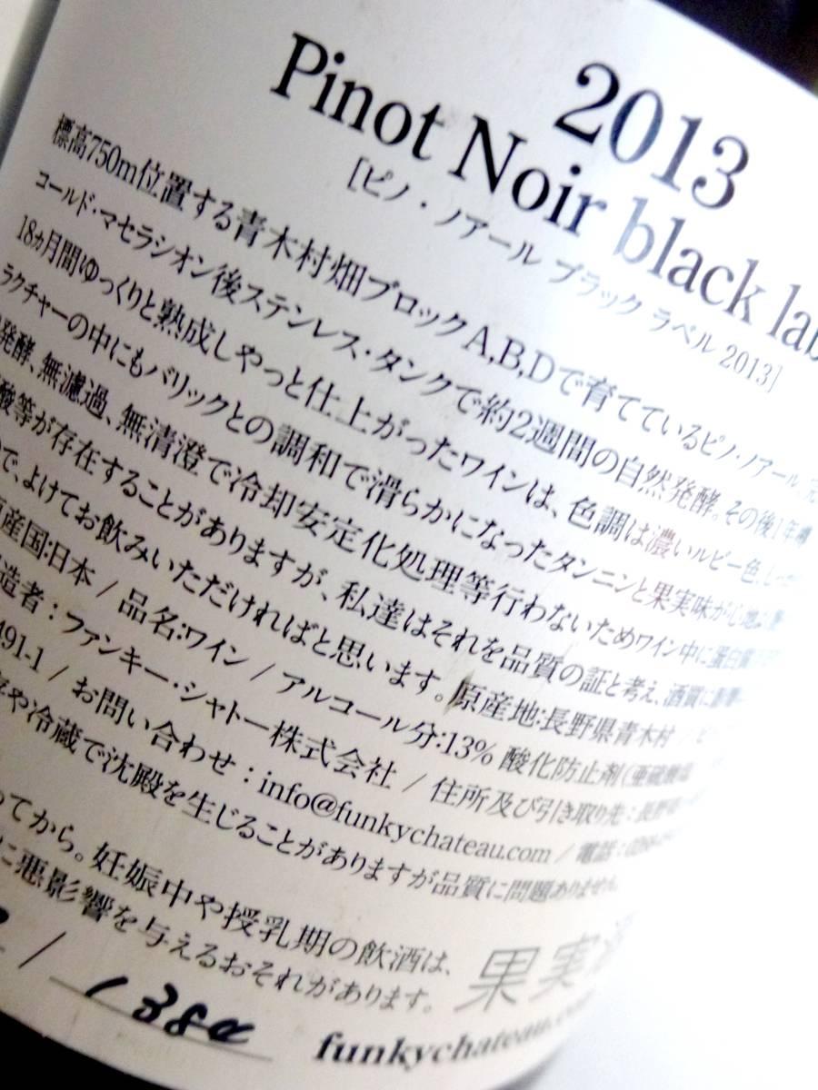 ●偉大な日本のワイン●ファンキーシャトー/ピノノワールBL2013_画像2