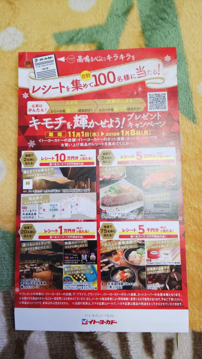 高額レシート二万円分 イトーヨーカドー キモチを輝かせようプレゼントキャンペーン 最大4口分 応募締め切り 1月14日 ハガキ一枚付き
