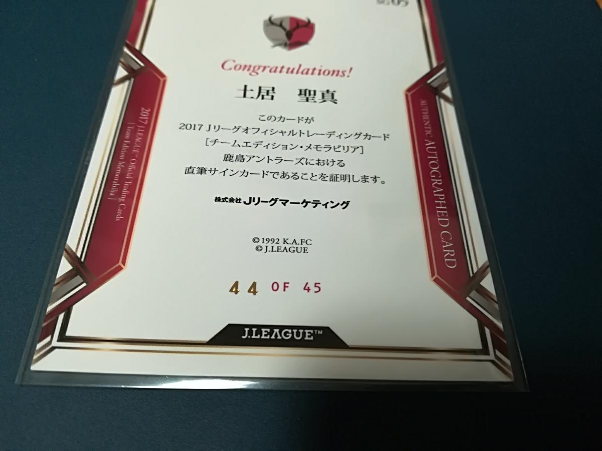 2017 鹿島アントラーズ 土居聖真 直筆サインカード_画像2