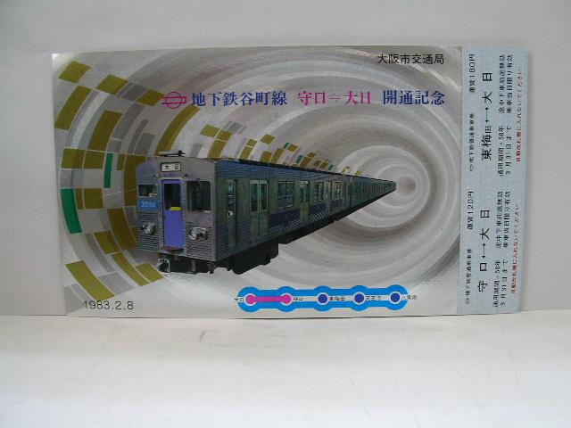 大阪市交通局 地下鉄谷町線守口-大日開通記念 乗車券_画像1