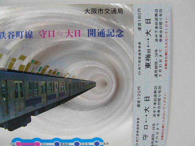 大阪市交通局 地下鉄谷町線守口-大日開通記念 乗車券_画像2