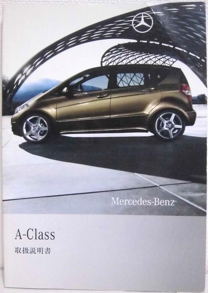 mercedes benz w169 service manual