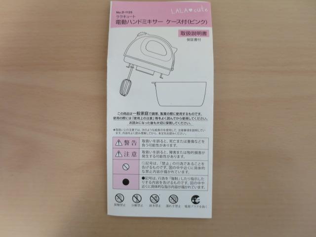☆未使用品☆ララキュート ハンドミキサー☆ケース付き、ピンク☆_画像4