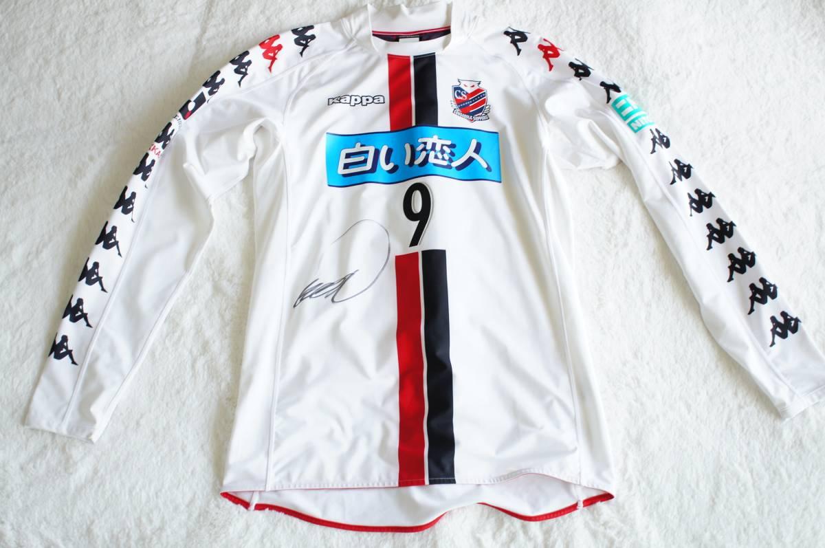 コンサドーレ札幌 中山雅史選手 支給品ユニフォーム サイン入り 白タグユニ ゴン中山