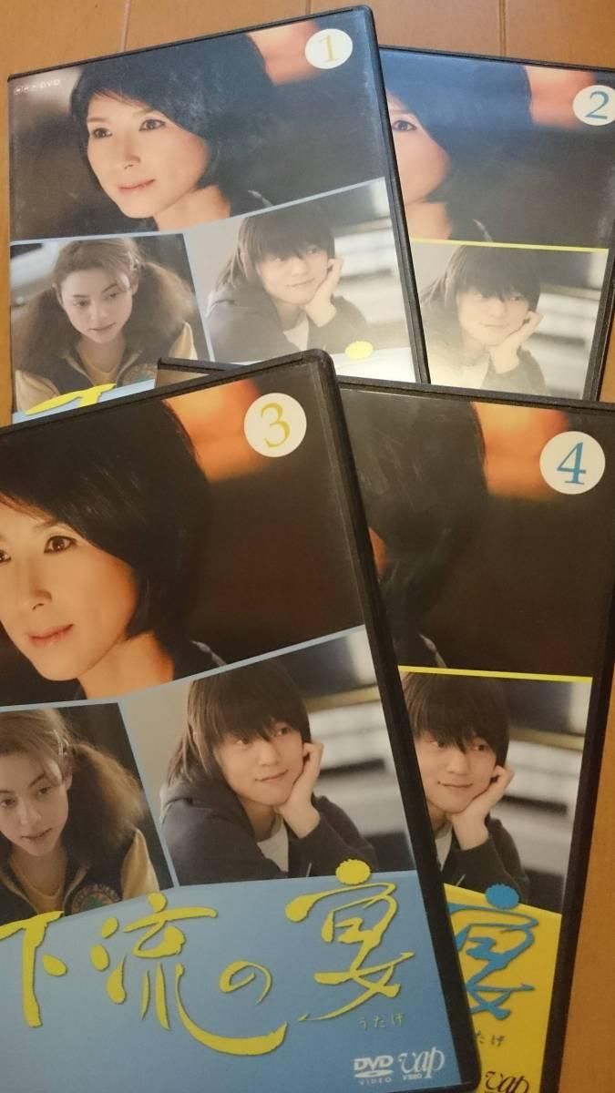 窪田正孝 ☆ 下流の宴 DVD ☆ レンタル落ち 全4巻