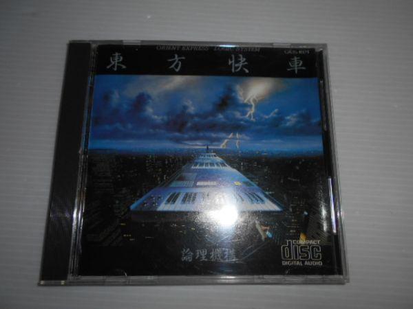 送料無料◇東方快車 ロジック・システム 松武秀樹 ◇中古CD